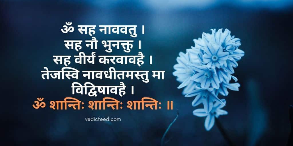 Om Sahanavavatu Mantra