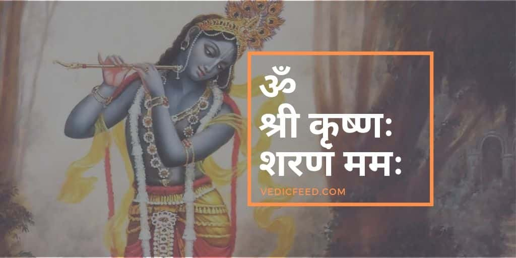 Krishna Mantra Collection