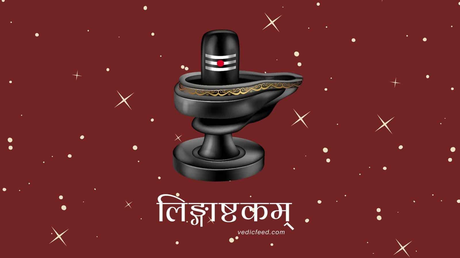 Shiva Lingashtakam