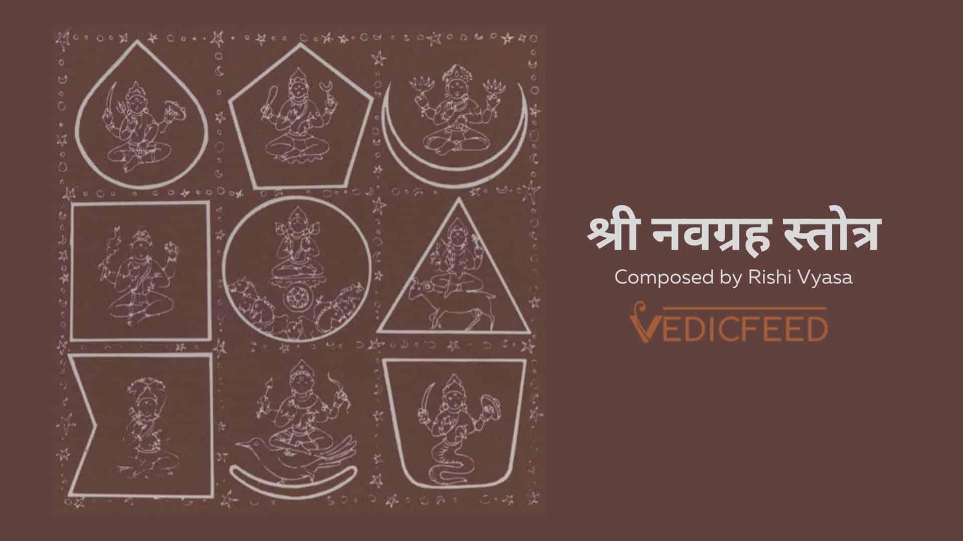 Navagraha Stotra - Lyrics Meaning